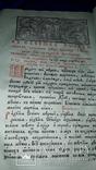 1804 Триод 33х21 см. Киево-Печерская Лавра, фото №5