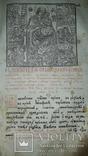 1804 Триод 33х21 см. Киево-Печерская Лавра, фото №9