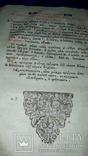 1804 Триод 33х21 см. Киево-Печерская Лавра, фото №11