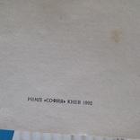 Домашние заготовки 1992р., фото №3