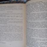 Домашние заготовки 1992р., фото №5