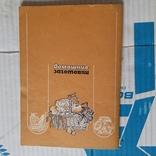 Домашние заготовки 1992р., фото №6