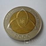"""Украина 5 гривен 2000 года """"На межі тисячоліть"""", фото №4"""