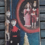 """SVET LOUTEK"" Мир  Марионеток. Куклы. 1978 год., фото №2"