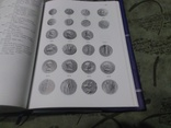 Античные монеты Северного Причерноморья: Каталог.- Анохин, фото №8