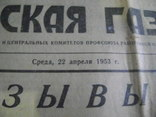 Газеты  парад 1 и 9 Мая без Сталина, фото №10
