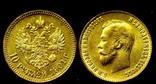 5 рублей 1901 года Николай 2 копия, фото №2