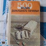 500 видов домашнего печенья 1989р., фото №2