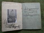 Полный комплект Андрющенко Т.Ф. 3 полководца, фото №12