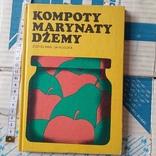 Компоти, маринади джеми 1984р., фото №2