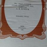 """Кочерга """"Питание для всех"""" 1980р., фото №4"""