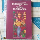 Путешествие в страну кулинарию 1987р., фото №2