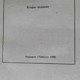 Путешествие в страну кулинарию 1987р., фото №3