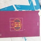 Путешествие в страну кулинарию 1987р., фото №6