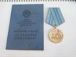 Медаль За спасение утопающих с документом, фото №2