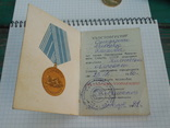 Медаль За спасение утопающих с документом, фото №3