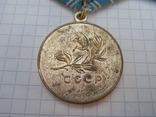 Медаль За спасение утопающих с документом, фото №10