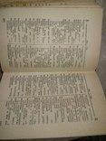 Немецко-руский словарь, фото №4