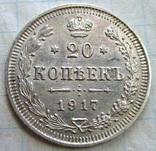 20 копеек 1917 года (Биткин - R1), фото №2