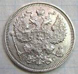 20 копеек 1917 года (Биткин - R1), фото №3