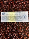 5 Рублей 1988 г Благотворительный Билет, фото №4
