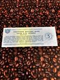 5 Рублей 1988 г Благотворительный Билет, фото №5