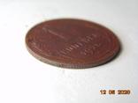 1 копейка 1925 года. + бонус., фото №4