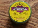 Флюс-паста для алюминия (20 грамм) ПМ, Россия, фото №2