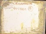 """""""Футбол"""" Сергей Боголюбов, фото №4"""