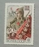 Марка ссср 1958 року, фото №2