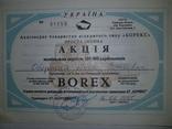 """Акція """"БОРЕКС"""", 105 000 карбованців, 31255, 16.03.1995 рік, фото №2"""