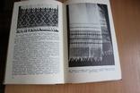 Основы Художественного ремесла 1978 года, фото №6
