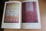 Основы Художественного ремесла 1978 года, фото №8