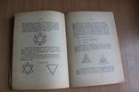 Православный міръ и масонство 1992 год, фото №9