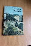 Черкассы 1981 год  фотоальбом, фото №2