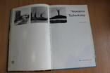 Черкассы 1981 год  фотоальбом, фото №3