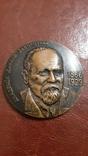 Настольная медаль  Заболотный  ( тяжелая  ), фото №2