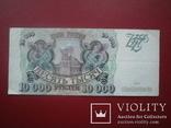 Росія 1993 рік 10000 руб., фото №3