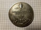 Медаль электрической выставки #79копия, фото №2