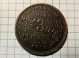 3 рубля 1918 год #110копия, фото №2