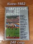 Олимпийские дни Украины-№1-1982 год-250 стр. (много фото), фото №2