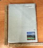 Олимпийские дни Украины-№1-1982 год-250 стр. (много фото), фото №3
