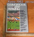 Олимпийские дни Украины-№2-1982 год-250 стр. (много фото), фото №2