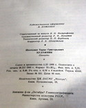 """Т.Г Шевченко. """"Художник""""-(Повесть)-1961 -100 стр-цв. рисунки, фото №7"""