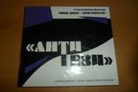 Диск CD сд Антитези Петриченко запечатанный, фото №2