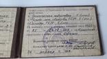 Удостоверение младшего специалиста службы снабжения, фото №4