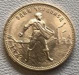 Сеятель червонец 1979 год СССР золото 8,6 грамм 900', фото №2