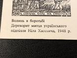 К 50 летию Украинской повстанческой армии, фото №3