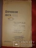 1911 Шевченкове свято Кам'янець-Подольськ, фото №2