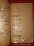 1911 Шевченкове свято Кам'янець-Подольськ, фото №6